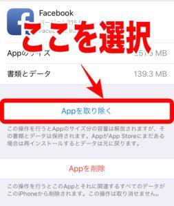 アプリのデータのみを削除する