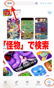 台湾appstoreで怪物で検索する