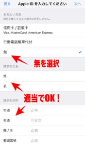 台湾appleIDの請求先住所