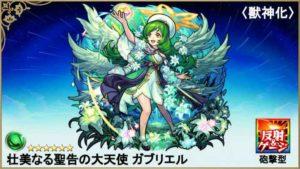 天使ガブリエル分岐獣神化