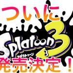 スプラトゥーン3発売決定!
